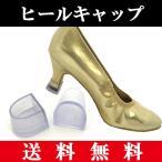 ショッピングダンスシューズ ダンス靴 ヒールキャップ・プロテクター ダンスシューズ(靴)のかかとを保護 3種類