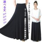 ショッピングロングスカート ロングスカート 黒 フレアースカート コーラス・合唱 第九 衣装 選べるスカート丈95cm ・100cm