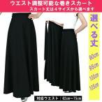 ショッピングロングスカート ロングスカート黒 コーラス 合唱 衣装 ウエストサイズ調節可能巻きスカート ブラック