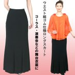 ロングスカート黒 コーラス合唱 衣装 ブラック 第九 スカート丈100cm