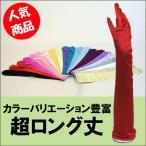 Yahoo!ドレスサロン ブーレサテン手袋 パーティーグローブ カラー手袋 結婚式 ブライダル TS-LL