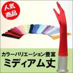 ショッピング手袋 サテン手袋 グローブ カラー手袋 結婚式 ブライダル ダンス パーティードレス/レディース カラーサテングローブ