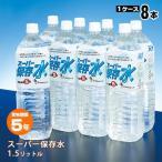 スーパー保存水「1.5リットル×8本」(保存水 防災 災害 飲料水 5年保存)