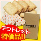 保存食ビスココンパクトタイプ単品(化粧箱入り)賞味期限2020年4月迄