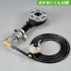 まかないくん30型用 LPガスバーナーセット(炊き出し 防災 自治会 地震)