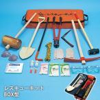 レスキューキットBOX型(防災グッズ 救出 救助 工具 送料無料)