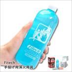 Fitech(ファイテック)投てき用消火用具 天ぷら油用消火剤付き(火災 初期消火 投てき型 消火剤 中性消火剤)