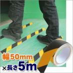 すべり止めテープ(ZARA×2(ザラザラ))トラ柄ST-14約幅50mm×5m巻(区画テープ 滑り止め 安全)