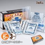非常食 保存食 緊急サバイバルセットTHE ARK III(アークスリー)3日分セット