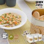 非常食セット サバイバルフーズ 大缶ファミリー6缶セット[約60食相当] 野菜シチュー(約344g)3缶&クラッカー(約910g:約68枚)3缶