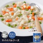 非常食 サバイバルフーズ チキンシチュー(大缶1号缶=約422g)[約10食相当]