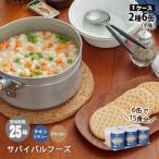 非常食 保存食 サバイバルフーズ ツーアンドハーフ(1 4)セット(約15食相当) チキンシチュー(約134g)3缶&クラッカー(約224g)3缶