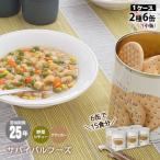 非常食セット サバイバルフーズ 小缶ファミリー6缶セット[約15食相当] 野菜シチュー(約84g)3缶&クラッカー(約227g)3缶