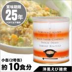 非常食 保存食 サバイバルフーズ 洋風えび雑炊(小缶(2&ハーフ)=約430g)[約10食分]【賞味期限2041年5月】