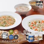 非常食セット サバイバルフーズ 大缶バラエティ6缶セット[約60食相当] チキンシチュー&野菜シチュー&洋風とり雑炊&洋風えび雑炊&クラッカー