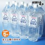 富士山麓の保存水「1.5リットル×8本」