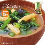 非常食フリーズドライ(ほうれん草のみそ汁)(味噌汁 ほうれんそう 野菜 防災用品 非常食 スープ 即席 レトルト アマノフーズ)