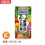 非常食 保存食 カゴメ野菜ジュース「野菜1日これ1本」×バラ1缶 賞味期限5年Ver(KAGOME)