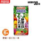 非常食 保存食 カゴメ野菜ジュース「野菜1日これ1本」×30缶入りケース 賞味期限5年Ver(KAGOME)