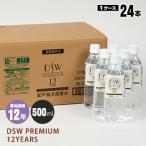 12年保存水 DSW PREMIUM 12YEARS「500ml×24本入」【お届けまで1週間程度かかります】(DeepSeaWater ディープシーウォーター  保存水 ウォーター 救命水)