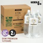12年保存水DSW PREMIUM 12YEARS「2L×6本入」【お届けまで1週間程度かかります】(2000ml 2リットル ディープシーウォーター 保存水 ウォーター 救命水)