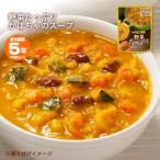 非常食 カゴメ野菜たっぷりスープ「かぼちゃのスープ160g」バラ1袋(KAGOME/非常食/保存食/長期保存/レトルト/開けてそのまま/美味しい/おいしい)[M便 1/4]