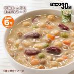 非常食 保存食 カゴメ野菜たっぷりスープ「豆のスープ160g」×30袋セット(KAGOME 非常食 保存食 保存食 長期保存 レトルト 開けてそのまま 美味しい おいしい)