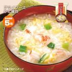 非常食 保存食 フリーズドライ(かに雑炊)(蟹 防災用品 非常食 スープ 即席 レトルト アマノフーズ)