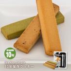非常食 保存食 The Next Dekade 10年保存クッキー(プレーン味・レーズン味・抹茶味 各1本入)×1個(単品)