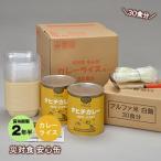 非常食 保存食 安心缶「カレーライス」30食分セット【お取り寄せ商品|2週間ほどかかります】(防災グッズ 非常食 保存食 おかず 缶詰)