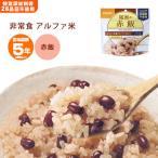 非常食アルファ米 尾西の赤飯100g  スタンドパック[M便 1/4]