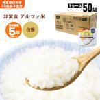 非常食アルファ米 尾西の白飯100g×50袋入[箱売り]