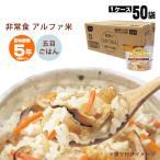 非常食 尾西食品のアルファ米スタンドパック「五目ごはん100g」×50袋入[箱売り]