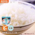 非常食 保存食 アルファ米 マジックライス(白飯)