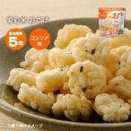 非常食 保存食 安心米おこげ(コンソメ味)