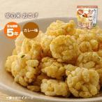 非常食 保存食 安心米おこげ(カレー味)