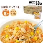 非常食 保存食 尾西食品のアルファ米スタンドパック「チキンライス100g」×50袋入[箱売り]