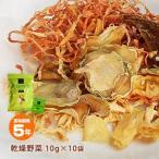 非常用保存食「乾燥野菜」10g×10入(ドライベジタブルミックス 野菜ミックス フリーズドライ ドライフード 凝縮 国産野菜)