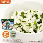 非常食 保存食 アルファ米 マジックライス(わかめご飯)