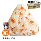 ショッピング非常食 非常食 にぎらずにできる携帯おにぎり 鮭 50袋セット