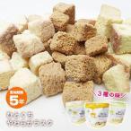 非常食 保存食 ひとくちやわらかラスク×1袋単品販売 ホワイトチョコ・メープル・メロン 5年保存 お菓子 洋菓子