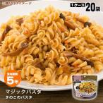 非常食 保存食 サタケ マジックパスタ きのこのパスタ 麺類 防災用品 20袋入ケース販売