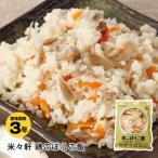 非常食 米々軒 鶏ごぼうご飯 260g