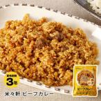 非常食 米々軒 ビーフカレー 260g 賞味期限2021年7月迄