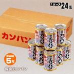 非常食 保存食 金平糖入りカンパン箱売り24缶入