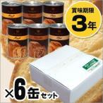 非常食 保存食 ボローニャのパンの缶詰「缶deボローニャ6缶セット」