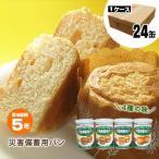 非常食 パンの缶詰 災害備蓄用パン 24缶入りケース販売 オレンジ・黒豆・プチヴェール・クランベリー&ホワイトチョコ