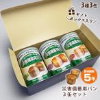 非常食 保存食 災害備蓄用パン3種  GIFTBOXアソート3缶セット
