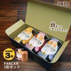 アキモトのパンの缶詰 PANCAN 3種3缶セット 多言語対応 缶入りソフトパン 2023年4月迄