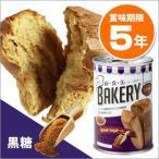 パンの缶詰 非常食 保存食 新食缶ベーカリー(黒糖)